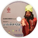 Maya Changu DVD